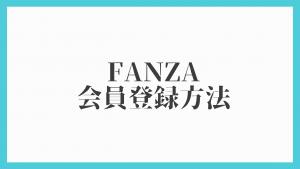 FANZA会員登録